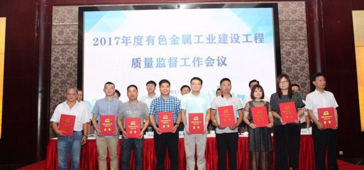 常州金坛环保设备有限公司荣获中国有色金属工业部级优质工程奖表彰